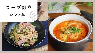【スープ献立レシピ集】あったかスープで満腹!スープのアレンジレシピ満載!