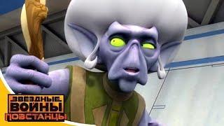 Звёздные войны: Повстанцы - Легенды ласат - Star Wars (Сезон 2, Серия 14)