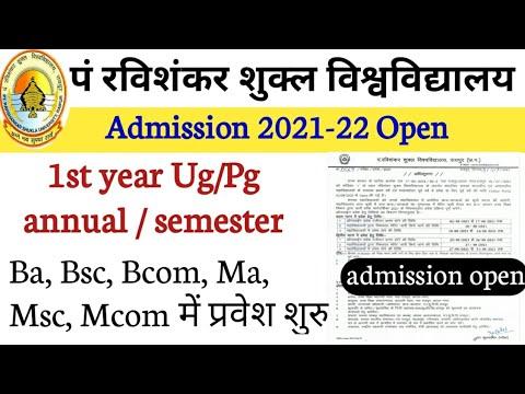 #PRSU में प्रवेश के लिए नोटिस जारी   Prsu Admission 2021-22 Start  
