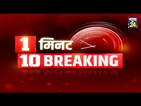 1 मिनट 10 BREAKING NEWS || 13 Sep 2021 || News24 || Latest News | Top News | Today's News | News24