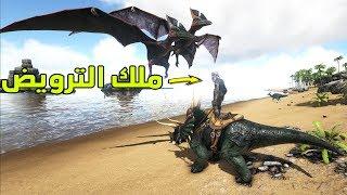 أرك سيرفايفل | ترويض الديناصورات لعبتنا!! ARK SURVIVAL