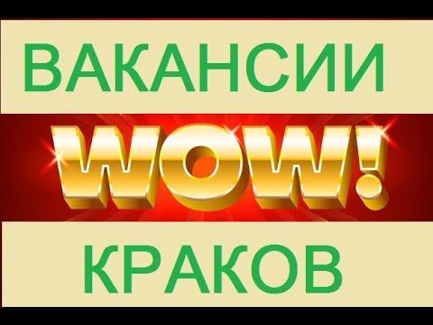 Вакансии в Польше без посредников в г. Краков. Прямые телефоны работодателей!