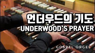 [Organ cover] (71) 언더우드의 기도(Underwood