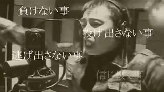 大事MANブラザーズ 立川俊之 - それが大事2016