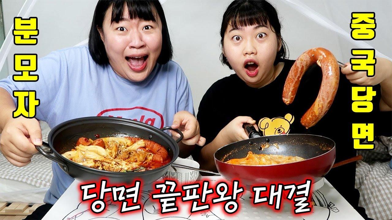 [미미여고] 당면 끝판왕  중국당면 VS 분모자당면 ! 피튀기는 요리대결 지금부터 시작합니다 !