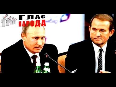 Медведчук - Путин в Москве. Зеленский? Порошенко? Тевосян и трансляция SobiNews. Стрим. Прямой эфир