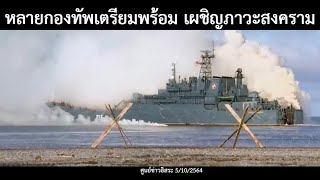 หลายกองทัพเตรียมพร้อม เผชิญภาวะสงคราม /ข่าวดังล่าสุดวันนี้ 5/10/2564
