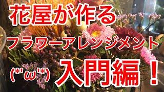 【入門編】花屋が作るフラワーアレンジメントの作り方!@吉祥寺の花屋「花心」