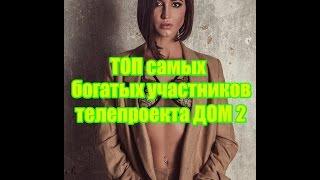 ТОП самых богатых участников телепроекта ДОМ 2