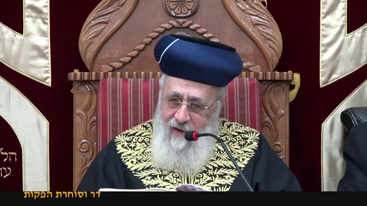"""הראשון לציון הרב יצחק יוסף שליט""""א - שיעור מוצ""""ש וירא תש""""פ"""