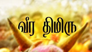Download Veera Thimiru - A sallikattu song (jallikattu) MP3 song and Music Video