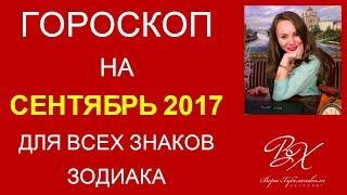 ГОРОСКОП на СЕНТЯБРЬ 2017г