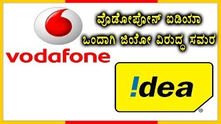 Vodafone And Idea Merge To Fight jio  | Oneindia Kannada