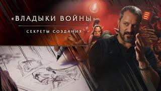 «Владыки войны», история создания: сюжет
