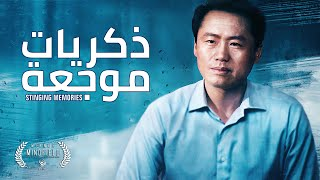فيلم مسيحي 2019 | ذكريات موجعة | اعتراف شيخ