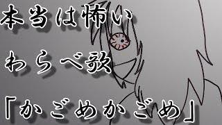 ホワイトボードアニメ、本当は怖いわらべ歌 「かごめかごめ」 フリーB...
