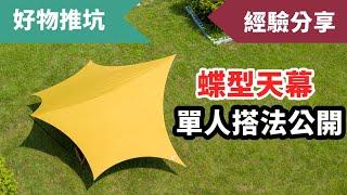 [好物推坑] 台灣設計製造的 TiiTEnT Hexa 棉感六角蝶形天幕