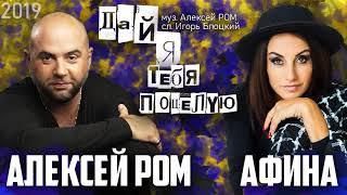 Алексей Ром и Афина - Дай я тебя поцелую/ПРЕМЬЕРА 2019