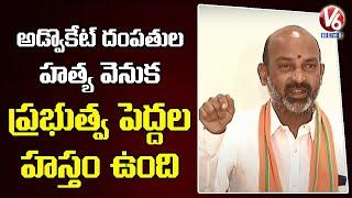 Bandi Sanjay Reacts On Advocate Vaman Rao Couple Case | V6 News