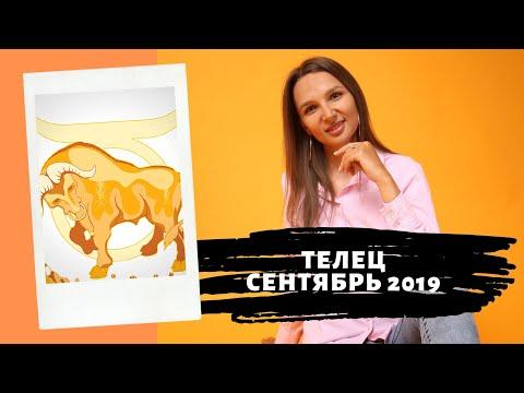 ТЕЛЕЦ – гороскоп на СЕНТЯБРЬ 2019 год от Натальи Алешиной