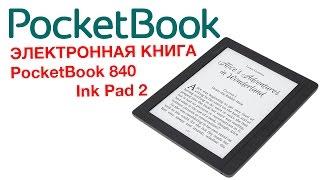 видео PocketBook 840: обзор электронной книги