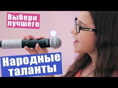 Видео, Самая юная участница. Народный Махор 2