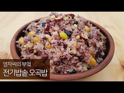오곡밥 전기압력밭솥으로 만드는법(은행 쉽�