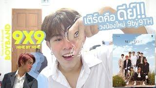 [9x9] NINE BY NINE - NIGHT LIGHT | การกลับมาของBOYBANDไทย !!! | MV Reaction[TH] | FANBOY REACTION