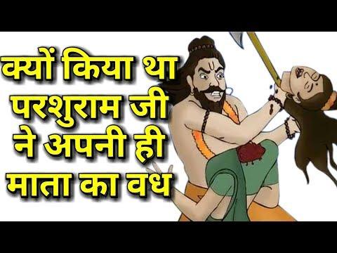 जानिए क्यों काटा था परशुराम ने अपनी ही माँ और भाइयों का सिर   Lord Parashuram Story In Hindi 2017 😱
