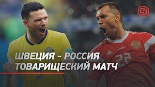 Швеция Россия Товарищеский матч Киберфутбол