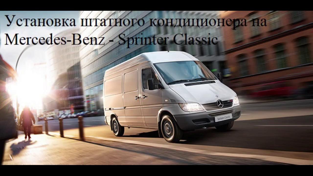 кондиционеры на мерседес спринтер в украине