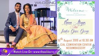 MANU ALEYAS WITH JENIFER GRACE GEORGE || WEDDING CEREMONY