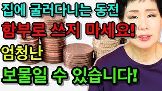 [보물 동전 찾기] 집에 굴러다니는 동전 함부로 쓰지 마세요! 엄청난 보물일 수 있습니다