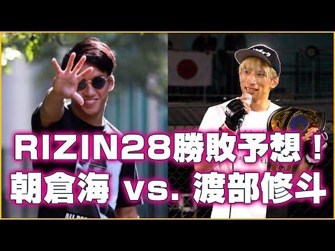 【RIZIN.28】朝倉海 vs. 渡部修斗 勝敗予想!