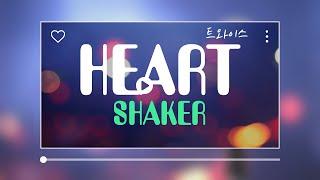 아이스타 트와이스 HEART SHAKER 커버영상 학예…