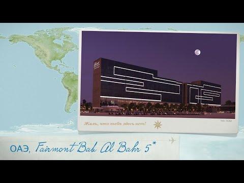 Обзор отеля Fairmont Bab Al Bahr 5* ОАЭ (Дубай) от менеджера Discount Travel