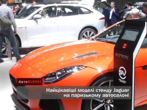 Motorsports Jaguar at the Paris Motor Show 2016/АвтоНОВОСТИ Jaguar на Парижском автосалоне 2016