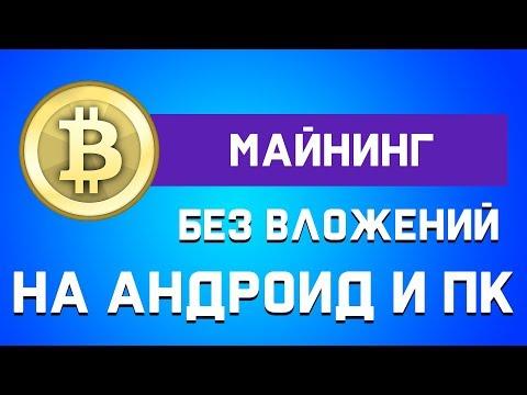 Как майнить биткоин без вложений ? | Майнинг Bitcoin на ПК и Android / IOS