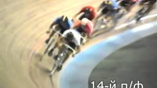 Велоспорт - трек. Чемпионат СССР 1989. Групповая гонка по очкам 150 кругов.