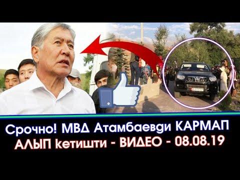 Тез КАБАР: Атамбаев КОЛГО түшүп БЕРИП аны КАРМАП кетишти | Акыркы Кабарлар