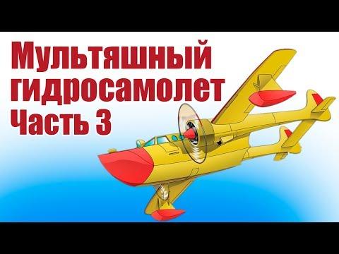 Модель мультяшного самолета из потолочки. Часть 3 | Хобби Остров.рф