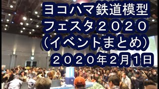 ヨコハマ鉄道模型フェスタ2020イベントまとめ