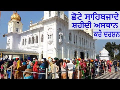 Gurdwara Fatehgarh Sahib Sirhind ਸ਼ਹੀਦੀ ਅਸਥਾਨ ਛੋਟੇ ਸਾਹਿਬਜਾਦੇ