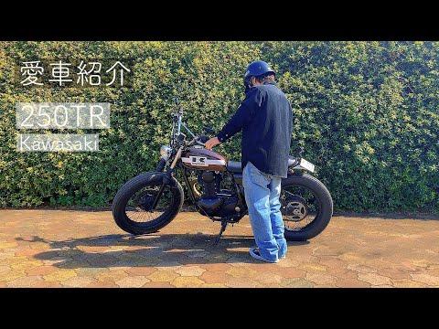 【愛車紹介】kawasaki 250TR【バイク】