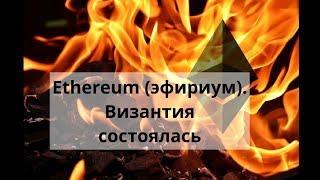 Майнинг дома. Ethereum (эфириум). Византия состоялась