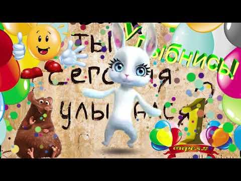 Зайка ZOOBE 'Улыбайтесь, смейтесь...1 Апреля раз в ГОДУ' - Смотреть видео без ограничений