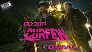 """Комендантский час """"Curfew"""" Обзор сериала"""
