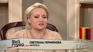 Светлана Пермякова. Мой герой
