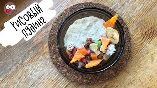 Рисовый пудинг: вкусный десерт и полезный завтрак. Классический пудинг: постный рецепт (ENG subs)