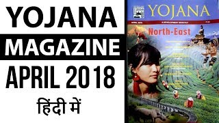Yojana योजना magazine April 2018 - UPSC / IAS / PSC aspirants के लिए analysis